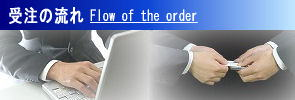 �󒍂̗���@Flow of the order